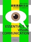 視覺溝通的文法:圖像時代必備的視覺力-教你用好圖像說故事-用好視覺打動人心