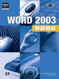 WORD 2003特訓教材