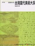 台灣當代美術大系:素描與水彩:媒材篇