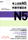 考上日檢N5的單字筆記本