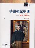 華盛頓在中國:製作爅國父」
