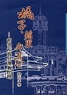 橘子丶蘋果與其它:新世紀看台灣舊問題