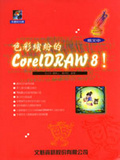 色彩繽紛的CorelDRAW 8!中文版