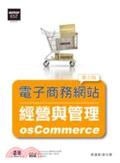 電子商務網站經營與管理