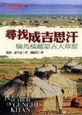 尋找成吉思汗:騎馬橫越蒙古大草原