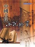中國古代小說珍賞