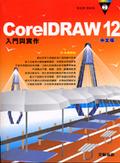 CorelDraw 12中文版入門與實作