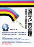 國際企業管理:精華理論與實務個案