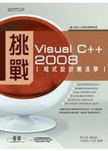 挑戰Visual C++ 2008程式設計樂活學:邁入程式A段班的學習指南