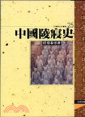 中國陵寢史