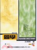 圖學:AutoCAD. CNS3B1001