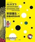 草間彌生X愛麗絲夢遊仙境