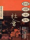 閩臺家族社會