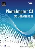 PhotoImpact X3實力養成暨評量