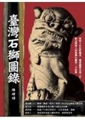 臺灣石獅圖錄