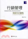 行銷管理:策略性的觀點:a strategic perspective