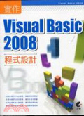 實作Visual basic 2008程式設計