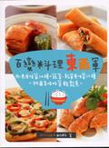 百變料理東西軍:肉丶魚原味菜14種+蔬菜丶乾貨原味菜11種=96道美味好菜輕鬆煮!!