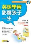 英語學習影響孩子一生