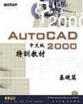 AUTOCAD 2000中文版:特訓教材基礎篇