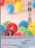 新糖主義:自然丶低熱量丶促進益菌生長的木寡糖:XOS