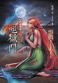 地獄門:異遊鬼簿2