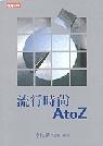 流行時尚A to Z