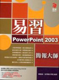 易習Powerpoint 2003簡報大師