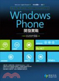 Microsoft Windows Phone 7程式開發實戰