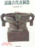 認識古代青銅器
