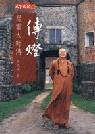 傳燈:星雲大師傳:biography of Ven. Master Hsing Yun