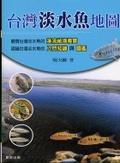 台灣淡水魚地圖