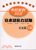 考前衝刺30日:日本語能力試驗1級:文法篇