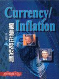 Currency/Inflation:擺盪在鬆緊間
