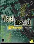 Visual Basic 6.0函數範例應用