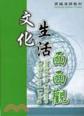 文化生活面面觀:高級漢語教材:advanced spoken Chinese