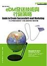 eDM發送技術與行銷策略