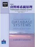 資料庫系統原理