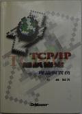 TCP/IP通訊協定:理論與實務