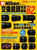 新Nikon交換鏡頭完全解析嚴選62款