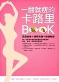 一翻就瘦的卡路里BOOK:煮食前後+簡易烹調+營養秘密