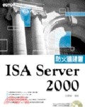 ISA Server 2000防火牆建置:駭客終結!!