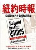 紐約時報:從美國權威大報看新聞處理現場