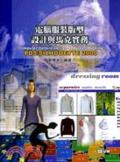 電腦服裝版型設計與馬克實務:PDS/SILHOUETTE 2000