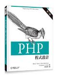 PHP程式設計