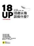 18UP: 18歲以後該做什麼?