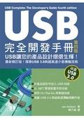 USB完全開發手冊