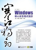 Windows核心安全程式設計