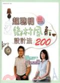 超聰明鄉村風設計法200