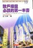 散戶操盤必讀的第一本書:45個重要的股市投資問題